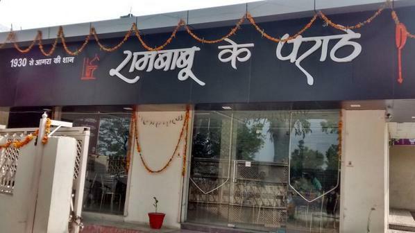 Rambabu Paratha Bhandhar